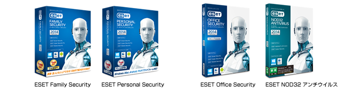 ESET Family Security, ESET Personal Security, ESET Office Security, ESET NOD32アンチウイルス