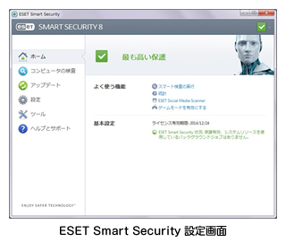 ESET Smart Security 設定画面